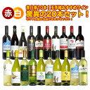 500均  赤白各10本  玉手箱おすすめワイン驚異の20本セット