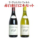 楽天うきうきワインの玉手箱ラ ヴィエイユ フェルム 赤白紅白2本飲み比べセット 2匹のかわいいにわとりラベル (ラ・ヴィエイユ・フェルム) (2017年酉年) (2017年鳥歳) (干支ワイン)La Vieille Ferme Rouge & Blanc Set