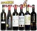 【送料無料】うきうき厳選 驚異のフルボディ極上6本 赤ワインセット (追加6本まで同梱可 送料無料)【ワインセット】【ワイン ギフト】【wine】【赤ワイン】