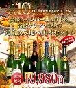 【第3弾】【送料無料】超限定販売!高級シャンパーニュ6本&高級クレマン4本の究極飲
