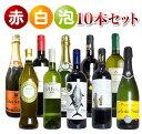 【送料無料】びっくりプライス!大感謝祭!うきうきワインの玉手...