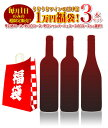 【送料無料】毎月1日のみの超限定販売!うきうきワインの玉手箱...