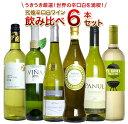 うきうき厳選!世界の辛口白を満喫!1本664円で贅沢三昧!究極辛口白ワイン飲み比べ6本セット!