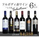 うきうき厳選 驚異のフルボディ極上6本 赤ワインセット (追加6本まで同梱可  ) ワインセット  ワイン ギフト  wine  赤ワイン