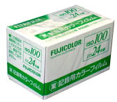 富士フィルム 業務用フィルム ISO100 24枚撮り 単品 02P01Oct16