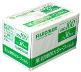 富士フィルム 業務用フィルム ISO100 35mm 36枚撮り 単品 02P01Oct16