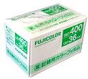富士フィルム 業務用フィルム ISO400 35mm 36枚撮り 単品