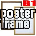 Vポスター額 B1 ナチュラル/ブラウン 木製ポスターフレーム【送料無料】【090413_送料無料企画】【PC家電_035P5】