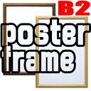 Vポスター額 B2 ナチュラル/ブラウン 木製ポスターフレーム【送料無料】【090413_送料無料企画】【PC家電_035P5】
