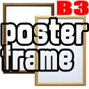 Vポスター額 B3 ナチュラル/ブラウン 木製ポスターフレーム【送料無料】【090413_送料無料企画】【PC家電_035P5】