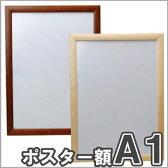 木製 ポスター額 ポスターフレーム A1