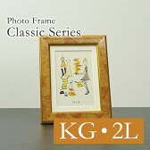 フォトフレーム クラシック(大理石調) 2L判・KG 兼用