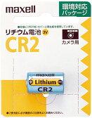 マクセル カメラ用リチウム電池 CR2 単品 02P01Oct16