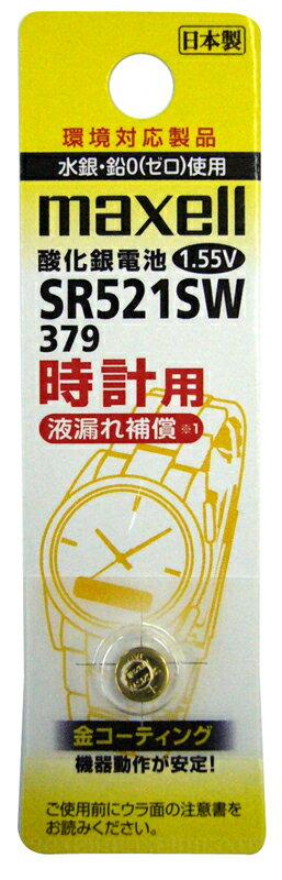 マクセル 時計用電池 ( 時計用酸化銀電池) SR 521 SW A 1.55V