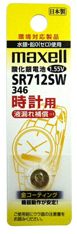 マクセル 時計用電池 ( 時計用酸化銀電池) SR 712 SW A 1.55V