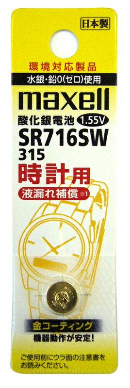 マクセル 時計用電池 ( 時計用酸化銀電池) SR 716 SW A 1.55V