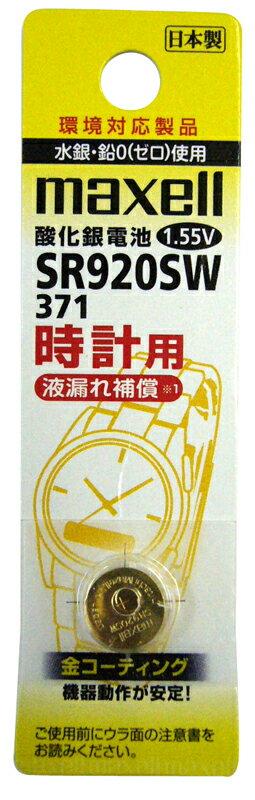 マクセル 時計用電池 ( 時計用酸化銀電池) S...の商品画像