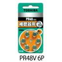 東芝 TOSHIBA 補聴器用空気電池 PR48V 6P 02P03Dec16