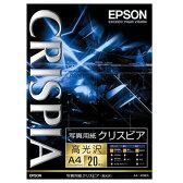 エプソン 写真用紙 クリスピア 高光沢 A4判 20枚 KA420SCK