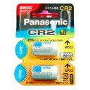 パナソニック カメラ用リチウム電池 CR2 《2個入り》 02P03Dec16