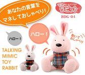 おしゃべりTOY マネラビット BDG-04 阪和