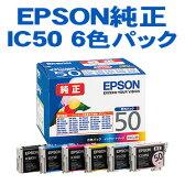 【受発注品】EPSON(エプソン)純正 インクカートリッジ IC50 6色パック IC6CL50 ブラック、シアン、マゼンタ、イエロー、ライトシアン、ライトマゼンタ