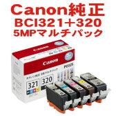 【受発注品】Canon(キャノン)純正 インクカートリッジ BCI-321+320/5MP マルチパック ブラック、シアン、マゼンダ、イエロー、BCI-320PGBK