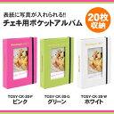 ナカバヤシ チェキ用ポケットアルバム 20枚収容 TOSY-CK-20 ピンク/グリーン/ホワイト