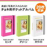 チェキ用ポケットアルバム 20枚収容TOSY-CK-20 ピンク/グリーン/ホワイトチェキ フイルム用アルバム【RCP】【02P06May14】