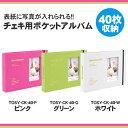 ナカバヤシ チェキ用ポケットアルバム 40枚収容 TOSY-CK-40 ピンク グリーン ホワイト