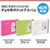 ナカバヤシ チェキ用ポケットアルバム 40枚収容 TOSY-CK-40 ピンク グリーン ホワイト 02P01Oct16