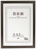 セキセイ SERIO 木製賞状額 ブラウン 大A3 SRO-1084