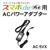 富士フィルム 純正 ACパワーアダプター AC-5VX スマホ de チェキ対応 P20Aug16