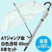 ATジャンプ ビニール傘 白色透明 65cm 6本セット
