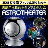 家庭用プラネタリウム アストロシアター NA-300 本体 投影フィルム 3枚セット ナシカ