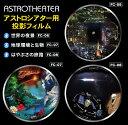 ナシカ 家庭用 プラネタリウム アストロシアター NA-300 投影フィルム 世界の夜景 FC-06 地球環境と生物 FC-07 はやぶさの旅路 FC-08