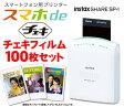【送料無料】富士フィルム INSTAX SHARE SP-1 スマホ de チェキ 本体+フィルム 100枚セット