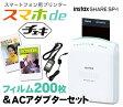 スマホ de チェキ 本体+フィルム200枚+ACパワーアダプター セット 富士フィルム INSTAX SHARE SP-1