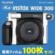 【送料無料】富士フィルム インスタントカメラ instax WIDE 300 チェキ 本体+フィルム100枚セット