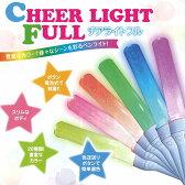 やまと興業 チアライトフル 20色 サイリウム/サイリゥム/サイリューム/コンサートライト/LED/ライブライト/ペンライト