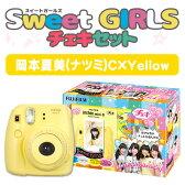チェキ mini 8 イエロー Sweet Girls(スイガ) セット 岡本 夏美(ナツミ)C × Yellow 富士フィルム 数量限定 インスタントカメラ