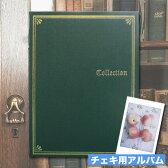 チェキっ!とアルバム コレクション グリーン 80枚収納 02P01Oct16