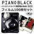 【送料無料】富士フィルム インスタントカメラ instax mini 50s チェキ ピアノブラック+フィルム100枚セット【155272】【02P27May16】