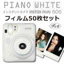 チェキ mini 50s ピアノホワイト 本体 フィルム50枚 セット 富士フィルム インスタントカメラ