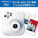 チェキ mini 25 N チェキ 本体 フィルム50枚 セット 富士フィルム インスタントカメラ 02P01Oct16