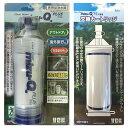 カートリッジ方式 携帯浄水器 mizu-Q PLUS & 交...