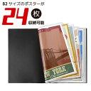 【同梱不可】ポスターファイル B2 ブラック/ホワイト 24枚収納可能【送料無料】