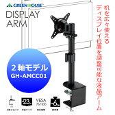グリーンハウス 液晶ディスプレイアーム 2軸モデル GH-AMCC01