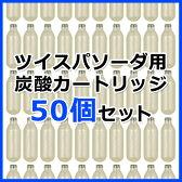 【受発注品】グリーンハウス ツイスパソーダ 炭酸カートリッジ 50個セット SODAAK-CH10