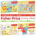 Fisher Price フィッシャープライス ミニアルバム 4冊セット